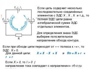 Если цепь содержит несколько последовательно соединённых элементов с ЭДС Ɛ₁, Ɛ₂,