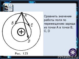 Сравнить значение работы поля по перемещению заряда из точки А в точки В, С, D