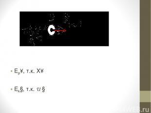 Ер↑, т.к. X↑ Ek↓, т.к. U ↓