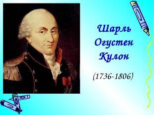 Шарль Огустен Кулон (1736-1806)