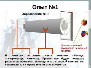 Образование тени В качестве источника света возьмем обычную электрическую лампоч