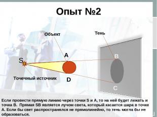 Опыт №2 S A B C D Тень Объект Точечный источник света Четкая тень получается тол