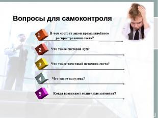 Вопросы для самоконтроля 4 В чем состоит закон прямолинейного распространения св