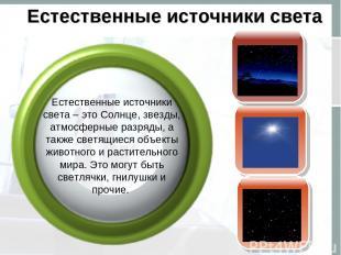 Естественные источники света Естественные источники света – это Солнце, звезды,