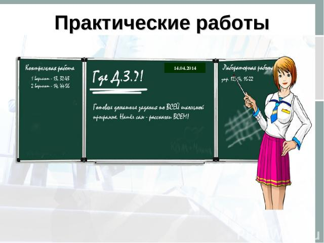 Практические работы 14.04.2014