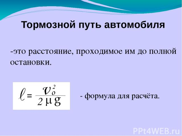 Тормозной путь автомобиля -это расстояние, проходимое им до полной остановки. - формула для расчёта.