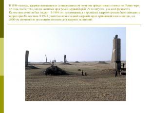 В 1989-ом году, ядерные испытания на семипалатинском полигоне прекратились полно