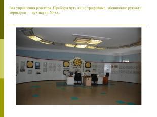 Зал управления реактора. Приборы чуть ли не трофейные, эбонитовые рукояти вернье