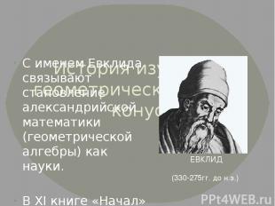 История изучения геометрического тела конус С именем Евклида связывают становлен
