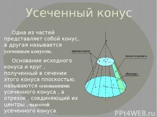 Усеченный конус Одна из частей представляет собой конус, а другая называется усе