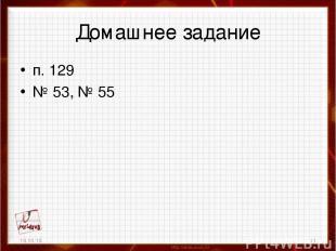 Домашнее задание п. 129 № 53, № 55 13.10.15 *