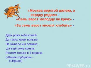 «Москва верстой далека, а сердцу рядом» - «Семь верст молодцу не крюк» - «За сем