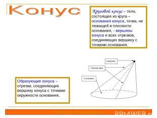 Круговой конус – тело, состоящее из круга – основания конуса, точки, не лежащей