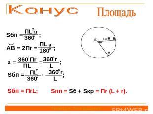 Sбп = ; ПL a 2 360 0 Геометрия. Тела вращения. AB = 2Пr = ; ПL a 180 0 a = = ; 3