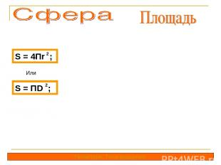 S = 4Пr ; 2 Или S = ПD ; 2 Геометрия. Тела вращения.