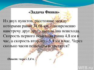 «Задача Финки» Из двух пунктов, расстояние между которыми равно 34,68 км, одно
