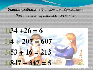 Устная работа: «Думайте и соображайте» Расставьте правильно запятые 34 +26 = 6 4