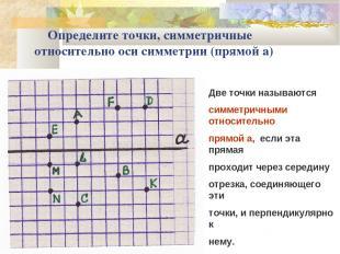 Определите точки, симметричные относительно оси симметрии (прямой а) Две точки н