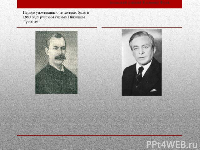 Первое упоминание о витаминах было в 1880 году русским учёным Николаем Луниным Термин «витамины» ввёл в 1911 году польский учёный Казимир Функ.