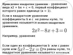 Приведенное квадратное уравнение- уравнение видаx2+ bx + c = 0, первый коэффи