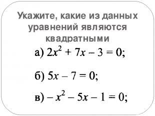 Укажите, какие из данных уравнений являются квадратными