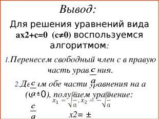 Вывод: Для решения уравнений вида ax2+с=0 (с≠0) воспользуемся алгоритмом: Перене