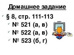 Домашнее задание § 8, стр. 111-113 № 521 (а, в) № 522 (а, в) № 523 (б, г)