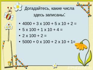 Догадайтесь, какие числа здесь записаны: 4000 + 3 х 100 + 5 х 10 + 2 = 5 х 100 +