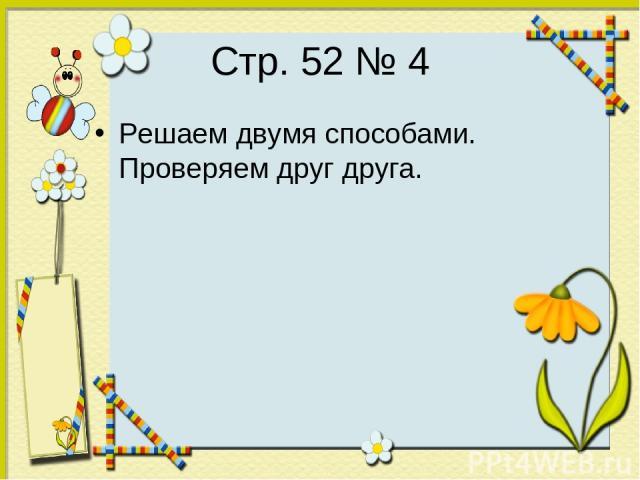 Стр. 52 № 4 Решаем двумя способами. Проверяем друг друга.
