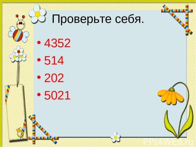 Проверьте себя. 4352 514 202 5021