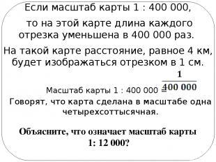 Если масштаб карты 1 : 400 000, то на этой карте длина каждого отрезка уменьшена
