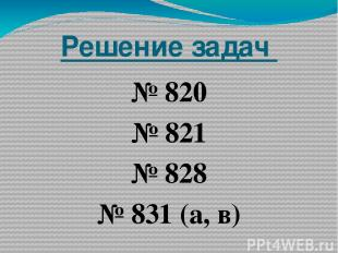 Решение задач № 820 № 821 № 828 № 831 (а, в)