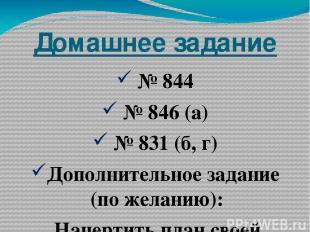 Домашнее задание № 844 № 846 (а) № 831 (б, г) Дополнительное задание (по желанию