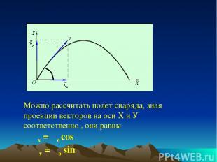 Можно рассчитать полет снаряда, зная проекции векторов на оси Х и У соответствен