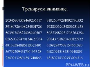 Тренируем внимание. 20345907518469206517 39180726408234031728 503917408274089405