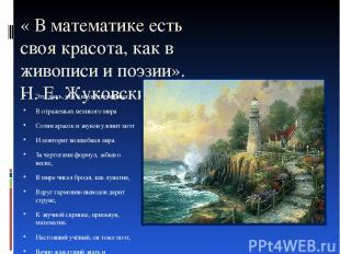 « В математике есть своя красота, как в живописи и поэзии». Н. Е. Жуковский Это