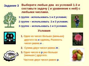 Задание 3 Выберите любые два из условий 1-3 и составьте задачу ( и уравнение к н