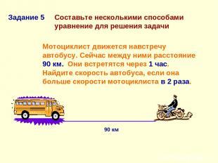 Составьте несколькими способами уравнение для решения задачи Мотоциклист движетс