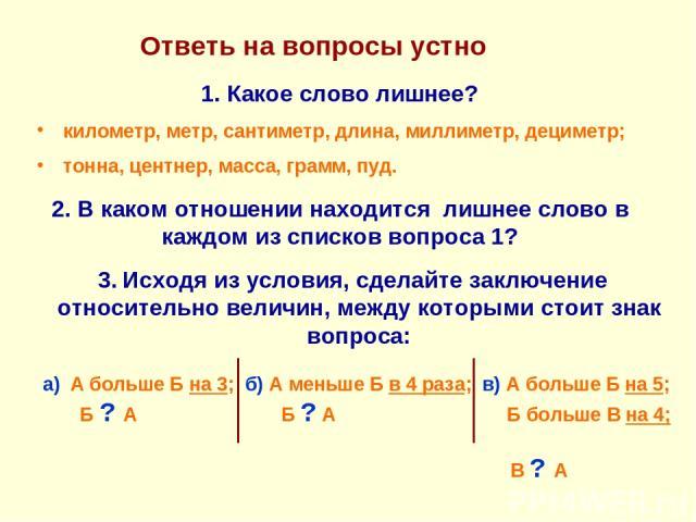 Ответь на вопросы устно Какое слово лишнее? километр, метр, сантиметр, длина, миллиметр, дециметр; тонна, центнер, масса, грамм, пуд. 2. В каком отношении находится лишнее слово в каждом из списков вопроса 1?