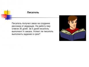 Писатель Писатель получил заказ на создание рассказа от редакции. На работу ему