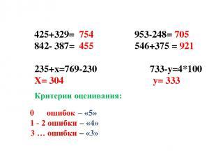425+329= 754 953-248= 705 842- 387= 455 546+375 = 921  235+х=769-230 733-у=4*10