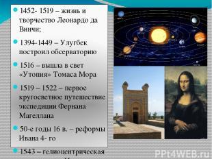 1452- 1519 – жизнь и творчество Леонардо да Винчи; 1394-1449 – Улугбек построил