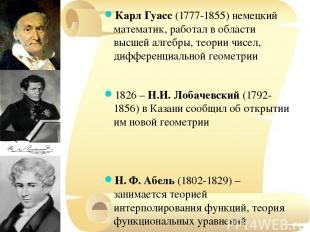 Карл Гуасс (1777-1855) немецкий математик, работал в области высшей алгебры, тео