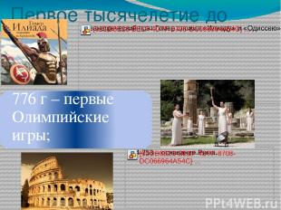 Первое тысячелетие до н.э 776 г – первые Олимпийские игры;