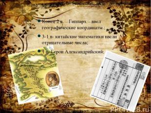 Конец 2 в. – Гиппарх – ввел географические координаты.; 3-1 в- китайские математ