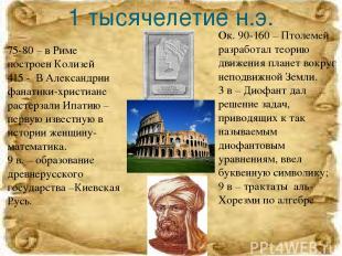 1 тысячелетие н.э. 75-80 – в Риме построен Колизей 415 - В Александрии фанатики-