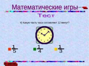 4) Какую часть часа составляют 12 минут? На карту