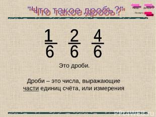 Это дроби. Дроби – это числа, выражающие части единиц счёта, или измерения Дальш