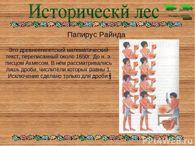 Дальше На карту Назад Папирус Райнда
