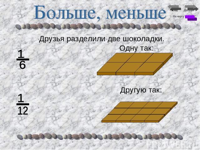 На карту Назад Друзья разделили две шоколадки. Одну так: Другую так: Дальше